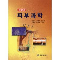 피부과학 - 신전개  유한문화사   천병수 외