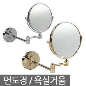면도경 면도거울 욕실거울 미용 화장 벽붙이 확대경