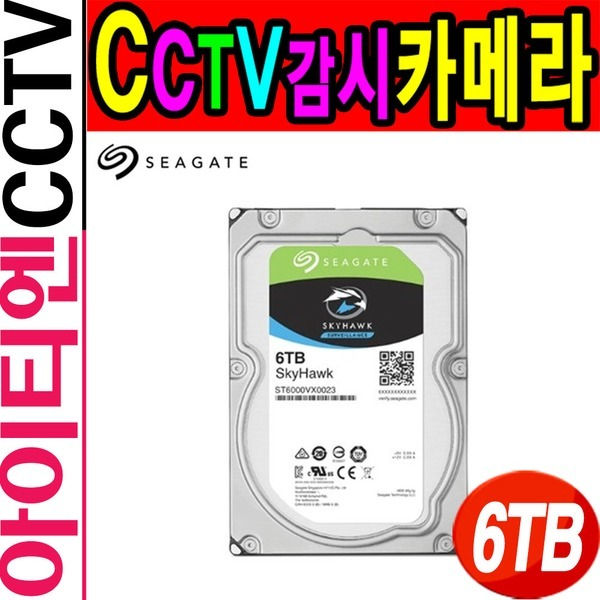 6TB 시게이트 CCTV 녹화기 전용 하드 디스크 HDD DVR