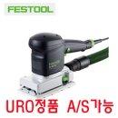 URO정품 페스툴 FESTOOL 사각 샌딩기 RS300