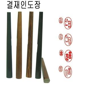 무료1 비단목 흑단 대추목 양면 결재인 결재도장 도장