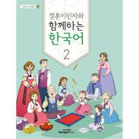결혼이민자와 함께하는 한국어 2  한글파크   국립국어원