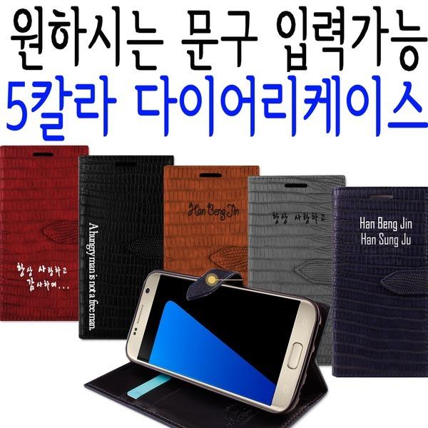 갤럭시J5 2017폰 SM-J530S/K/L 가죽케이스(크로크A