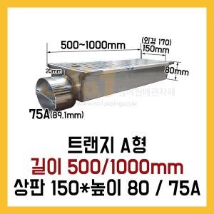 넘버원/트랜지 A형/500-1000/상판150/높이80/구찌75A