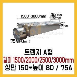 넘버원/트랜지 A형/1500-3000/상판150/높이80/구찌75A