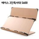 에이스 2단 독서대 S600 / 휴대용 책받침대 북스탠드