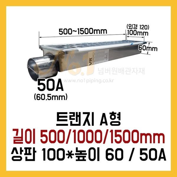 넘버원/트랜지 A형/500-1500/상판100/높이60/구찌50A