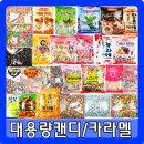 무배 대용량캔디/벌크사탕모음/홍보용/업소용/카라멜