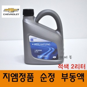 순정품 쉐보레 스파크 붉은색 적색 부동액/냉각수 2L