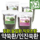 인진쑥환 솔잎환 약쑥환 칡환 익모초환 익모초