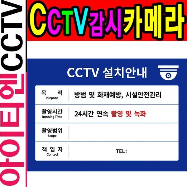 CCTV녹화중스티커 설치안내 표지판 감시카메라 CCTV