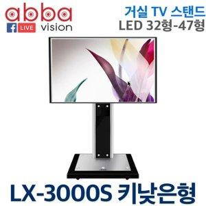 LX-3000S/LX3000S/TV스탠드/32-47형/주문제작형