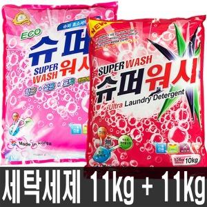 한정특가/슈퍼워시 가루세제 11kg 2개 /항균 세탁세제
