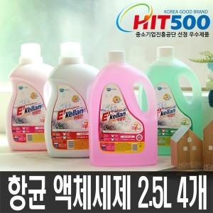 공장직영/항균 액체세제2.5Lx 4개 /슈퍼워시 세탁세제