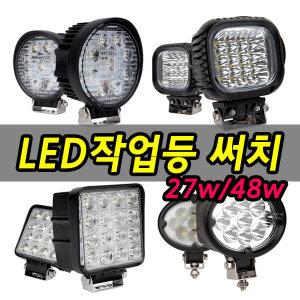 LED써치라이트 작업등 27/48w 중장비등/탐조등/집어등