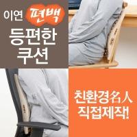 이연 편백등편한쿠션/의자등쿠션/허리등쿠션/등쿠션