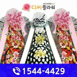 전국꽃배달/화원/꽃집 근조/축하화환 개업/결혼/장례