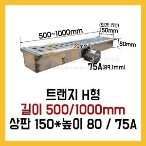 넘버원/트랜지 H형/500-1000/상판150/높이80/구찌75A