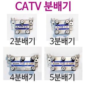 CATV/분배기/2분배기/3분배기/4분배기/5분배기