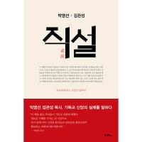직설  두란노   박영선  김관성  박영선 + 김관성