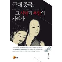 근대 중국  그 사랑과 욕망의 사회사  소명출판   천성림