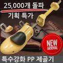 대형샵입점 PP 제골기 구두 신발볼 늘리기 신발확장기
