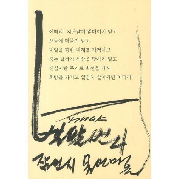 묵언마을 백팔번뇌 지개야 잠언시 (CD 포함)