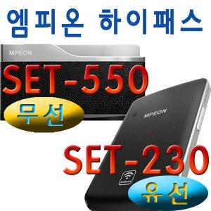 엠피온 하이패스 SET-230 SET-550 태양광충전기별매