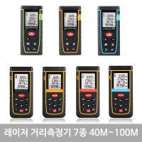 추천 21C 정품 레이저 거리측정기 레이저거리측정기