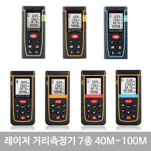 21C 레이저거리측정기 레이져줄자 면적측정 부피측정