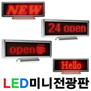 미니전광판 LED전광판 전문  내장배터리 다양한제품