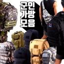 군인가방 모음 - 군대 군용 밀리터리백팩 낚시 등산
