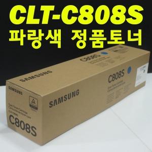 콜) CLT-C808S 파랑색 삼성정품토너 실사진