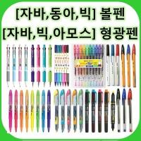 볼펜/형광펜모음(동아/자바/문화/빅/아모스)