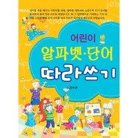 어린이 알파벳 단어 따라 쓰기  와이앤엠   편집부