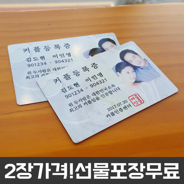 커플 등록증 주문제작 포토 러브 카드 기념일 선물