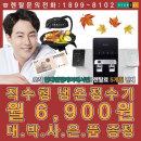 현대렌탈케어 정수기/월6900원-대박사은품/무료설치