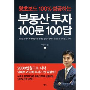 부동산 투자 100문 100답  평단   박정수
