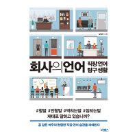 회사의 언어  어크로스   김남인  직장 언어 탐구 생활