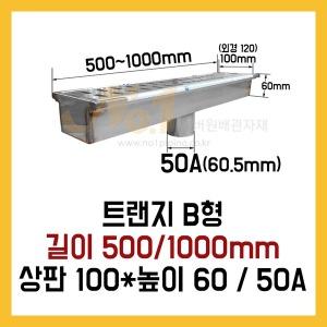 넘버원/트랜지 B형/500-1000/상판100/높이60/구찌50A