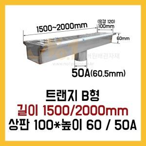 넘버원/트랜지 B형/1500-2000/상판100/높이60/구찌50A