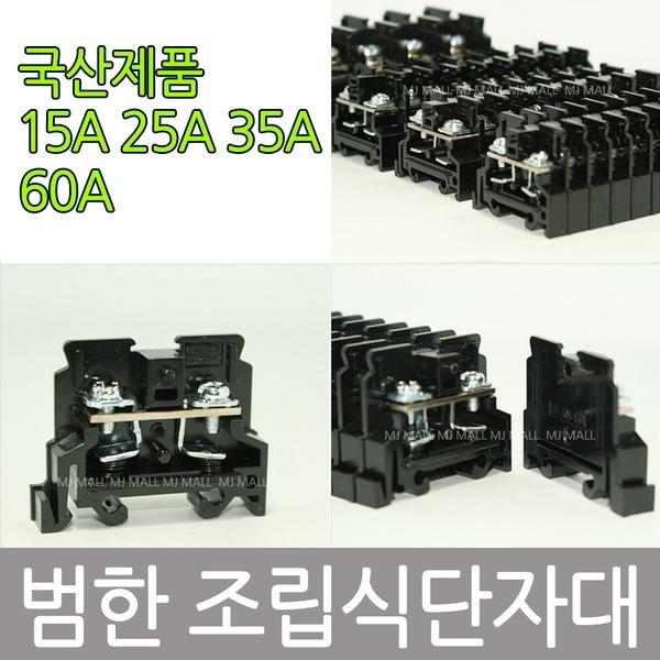 범한 조립식단자대 15A 25A 35A 60A 단자대 국산