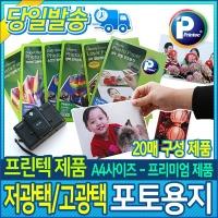 프린텍/포토용지/인화지/프린텍 포토용지/사진인화