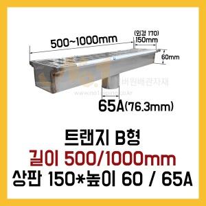 넘버원/트랜지 B형/500-1000/상판150/높이60/구찌65A