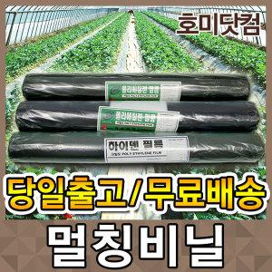 멀칭비닐 유공비닐 롤비닐 고추비닐 밭 농업용 농자재