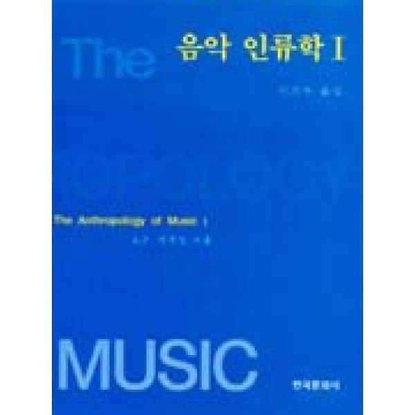 음악인류학I  한국문화사   A.P.메리엄
