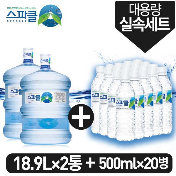 (현대Hmall) 말통실속세트  스파클 생수 말통 (대용량 18.9L) 2통+500ml 20병 추가구성 (빈통회수)