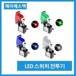자동차/LED 전투기 스위치 램프 토글 DC12V DIY 버튼