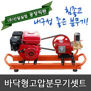 (주)신일실업 바닥형 고압분무기 셋트(엔진형/모터형)