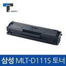 쓸만한 MLT-D111S 재생토너 SL-M2024 SL-M2074
